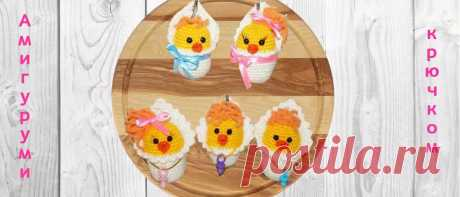 Игрушки цыплята амигуруми крючком | Амигуруми крючком - Блог