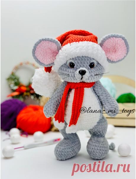 """Мастер-класс """"Мышонок в колпачке"""" от LanaMi toys, новогодняя игрушка, схема вязания крючком, новогодний подарок, амигуруми схема вязания"""