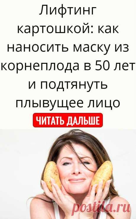 Лифтинг картошкой: как наносить маску из корнеплода в 50 лет и подтянуть плывущее лицо