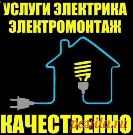 Услуги электрика: Розетка установка, замена проводки, проводка дом, электромонтажный работа, электропроводка дом, квартира ремонт, ремонт электропроводки, установка люстр (бра, освещения), проводка квартира, электропроводка монтаж.      Электромонтаж любой сложности: квартиры, офисы, коттеджи, дачи. Перенос, замена розеток, установка электроприборов, люстр и т.д. Опыт работы более 10 лет.