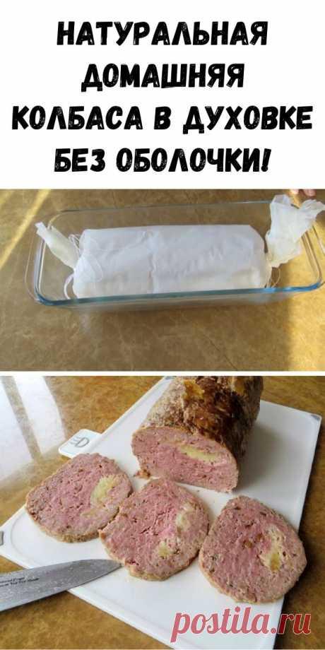 Натуральная домашняя колбаса в духовке без оболочки! - Журнал для женщин