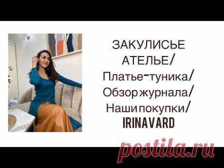ЗАКУЛИСЬЕ АТЕЛЬЕ/Платье-туника/обзор журнала/наши покупки/irinavard