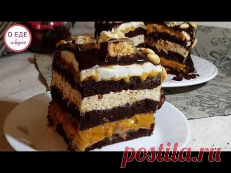 Домашний Торт Сникерс! Самый вкусный торт! - YouTube