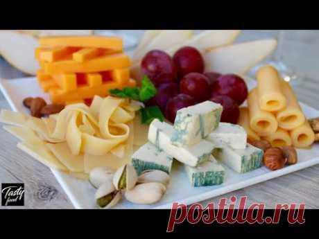 СЫРНАЯ ТАРЕЛКА! Три Варианта Красивой Подачи Сыров На Праздник!