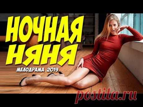 Фильм 2019 сошел с ума от любви!! ** НОЧНАЯ НЯНЯ ** Русские мелодрамы 2019 новинки HD 1080P