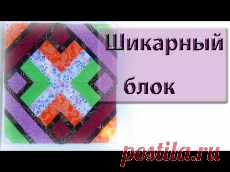 """Новый блок """"Шикарный"""" - YouTube"""