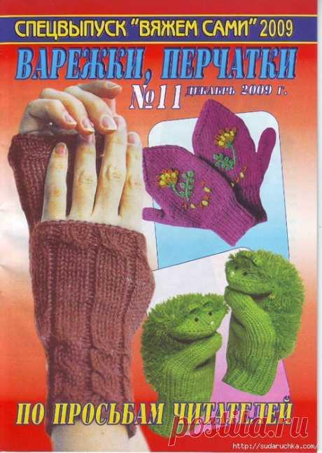 """""""Вяжем - варежки,перчатки"""". La revista por la labor de punto."""