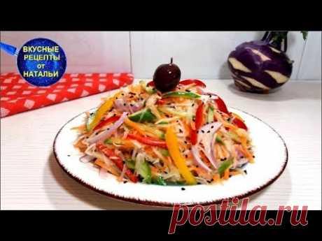Самый вкусный Салат из капусты Кольраби. Рецепт салата без майонеза.