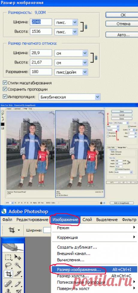 Подготовка фотографии для Интернета