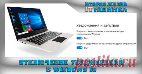 Как отключить уведомления в Windows 10.