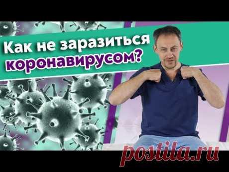 Профилактика простудных заболеваний  | Как не заболеть коронавирусом, гриппом и ОРВИ?