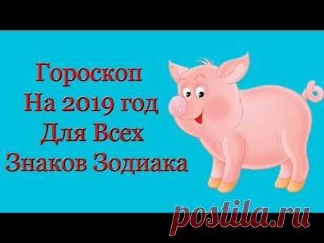 Гороскоп На 2019 год Для Всех Знаков Зодиака !