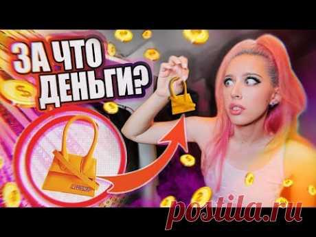 САМАЯ МАЛЕНЬКАЯ ЛУХАРИ СУМКА / Реакция Людей