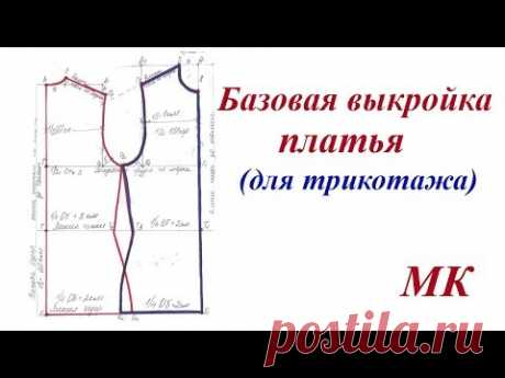 Basic pattern of a dress. We sew from jersey and elastic fabric
