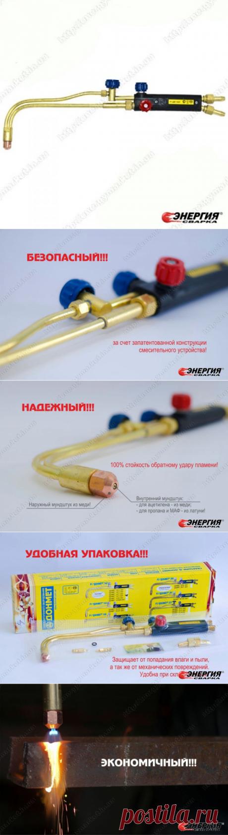 142.000.03  Газовый резак P1 Донмет 142 П 9/9 купить цена Украине