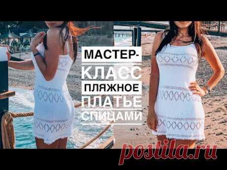Мастер-класс летнее ажурное пляжное платье (туника) спицами. Подробный попетельный МК!