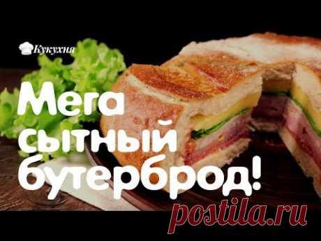 Мега сытный бутерброд! Те, кто режет хлеб ломтиками, увидев эту идею, больше никогда так не делают! - YouTube