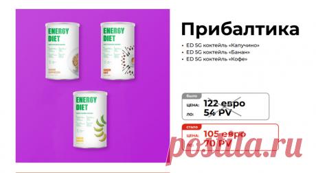 Стартовый набор №1 Состав стартового набора новичка для менеджеров NL International из Прибалтики: Energy Diet 5G Смесь для приготовления коктейля со вкусом «Капучино» Energy Diet 5G Смесь для приготовления коктейля со вкусом «Кофе» Energy Diet 5G Смесь для приготовления коктейля со вкусом «Банан»  Зарегистрироваться и купить: https://nlstore.com/ref/ZSQP5L/   #nl_international #nl #nlstore #energy_diet #регистрация #скидки #Литва #Латвия #Эстония #Финляндия