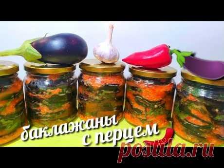 ПОВТОРЯЮ КАЖДЫЙ ГОД!!! ЛУЧШИЙ РЕЦЕПТ БАКЛАЖАНОВ НА ЗИМУ!!! Баклажаны язык проглотишь!canned eggplant