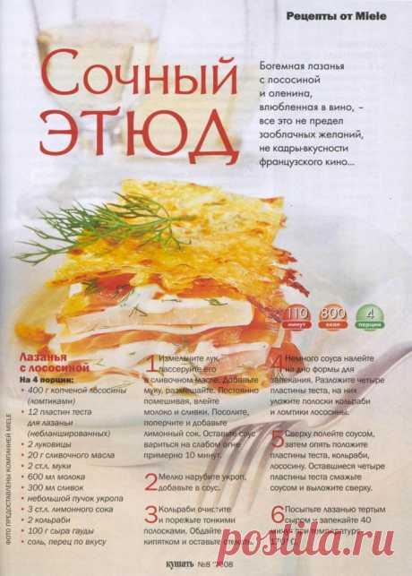 Лазанья с лососиной