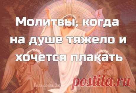 """Молитвы , когда на душе тяжело и хочется плакать... - Познавательный сайт ,,1000 мелочей"""" - медиаплатформа МирТесен"""