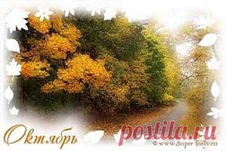 Часть 4. Традиции и народные приметы с октября по декабрь на каждый день.
