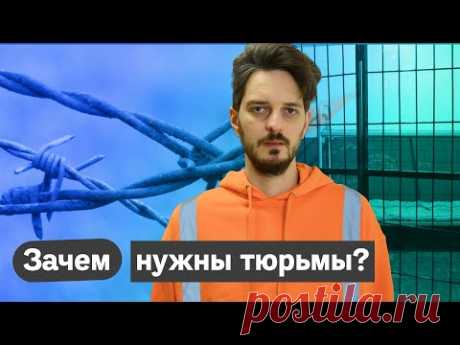 Эффективна ли тюремная система и работает ли она в России?