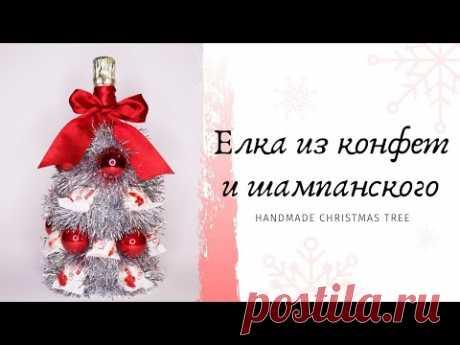 Елка из конфет и шампанского / Handmade Christmas tree / DIY / Tutorial - YouTube  Хотите удивить коллег и близких людей, смотрите мастер-класс в котором я покажу очень простую идею подарка на Новый Год.  #DIY #елкаизконфет #декоршампанского