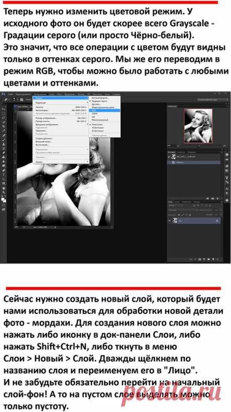 Как сделать цветную фотографию из чёрно-белой