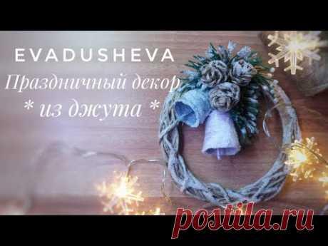 🎄МК- Как сделать Новогодний декор из джута/jutecraf/jute decor/@evadusheva / original decor