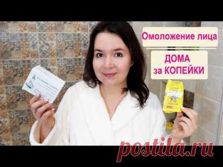ОМОЛАЖИВАЮЩИЙ ПИЛЛИНГ за 78 рублей от Виктории Бони