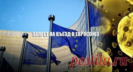 Еврокомиссияпредлагает ввести ограничение на поездки иностранцев в страны ЕС | Листай.ру ✪