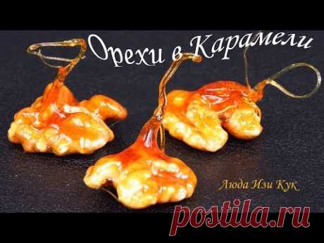 КРАСИВОЕ УКРАШЕНИЕ для ТОРТОВ И ПИРОЖНЫХ Вкусные орехи в карамели декор Люда Изи Кук Выпечка