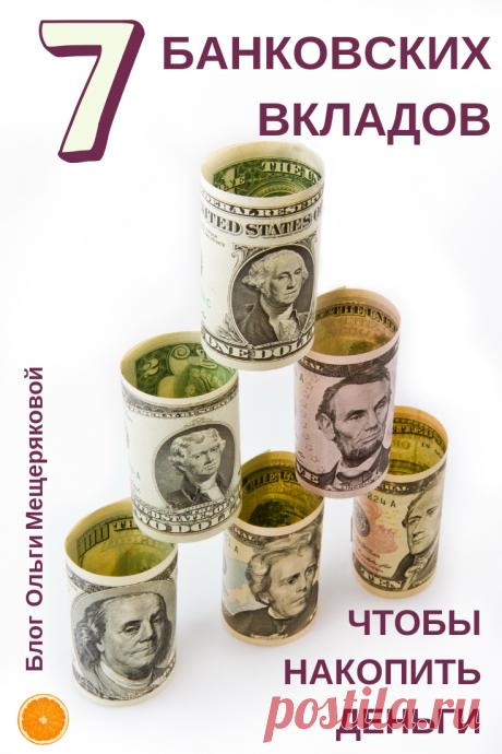 Как накопить деньги при помощи банковских вкладов - Блог Ольги Мещеряковой