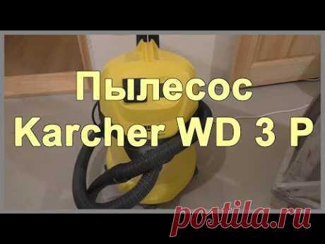 Пылесос Karcher WD 3 P. Обзор. Отзывы - YouTube