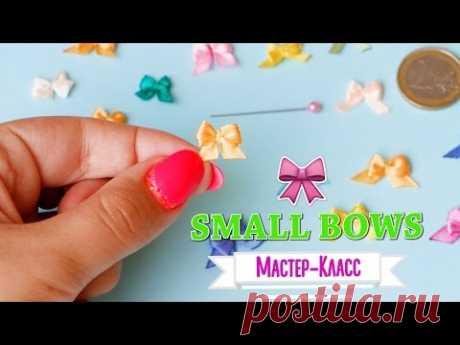 Как сделать САМЫЙ маленький БАНТИК из ленты / Small ribbon bows #DIY NataliDoma