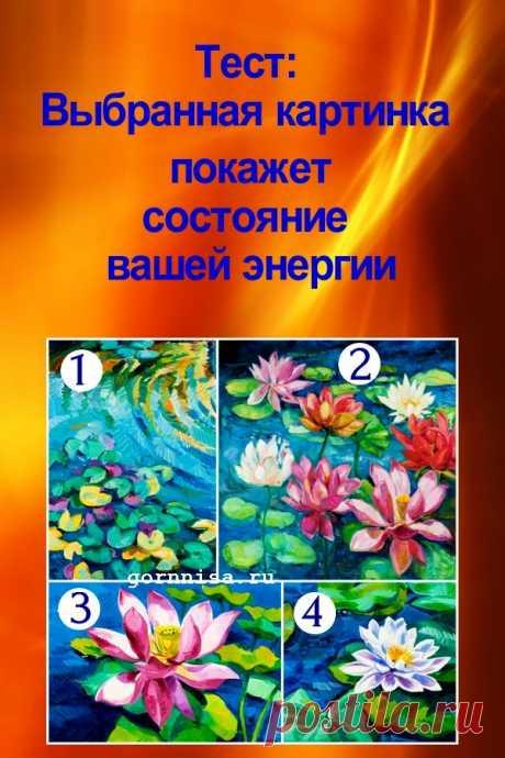 Тест: Выбранная картинка — состояние вашей энергии | | ГОРНИЦА