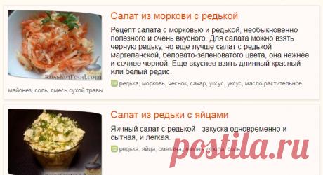 Салат из редьки, рецепты с фото на RussianFood.com: 410 рецептов салата из редьки