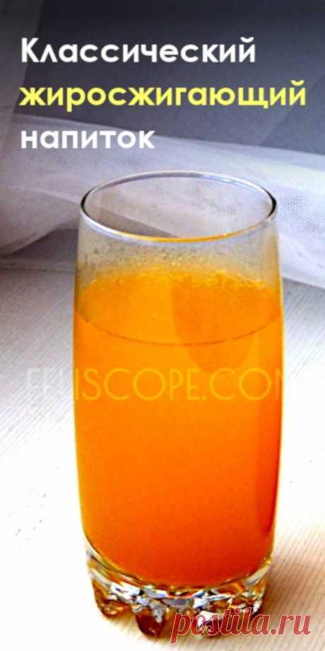Классический жиросжигающий напиток, который нужно пить перед едой. Для похудения и плоского живота! #похудение #жиросжигающий #напиток #лишнийвес #жирнаживоте