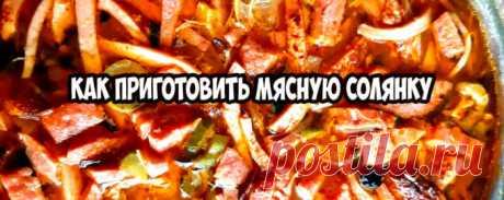 Солянка Мясная Рецепт Приготовления (100% вкусно)