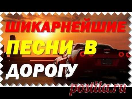 Хороший русский шансон в дорогу / Шикарные песни в машину и для тех кто в пути