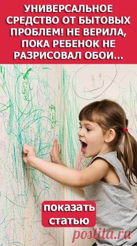Смотрите! Универсальное средство от бытовых проблем не верила пока ребенок не разрисовал обои…