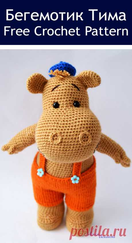 PDF Бегемотик Тима крючком. FREE crochet pattern; Аmigurumi doll patterns. Амигуруми схемы и описания на русском. Вязаные игрушки и поделки своими руками #amimore - Бегемот, бегемотик, hippo, hippopotamus, hipopótamo, ippopotamo, Nilpferd, hipopotam, hipopótamo, Хиппо, suaygırı, virtahepo, hippopotame, hroch, jõehobu. Amigurumi doll pattern free; amigurumi patterns; amigurumi crochet; amigurumi crochet patterns; amigurumi patterns free; amigurumi today.