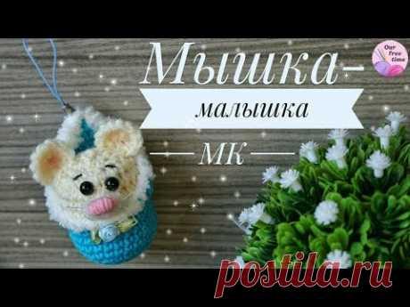 МЫШКА-МАЛЫШКА 🐁 КРЮЧКОМ / Подробный мастер-класс
