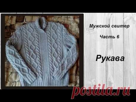 AlinaVjazet мужской свитер. МК. Часть 6. Рукава.