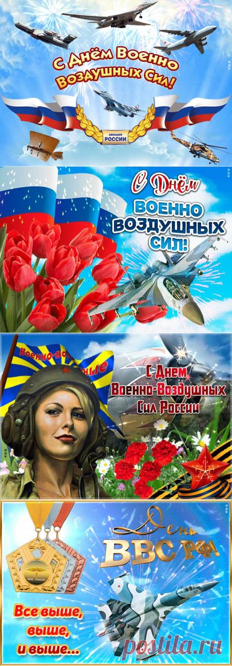 Открытки с днём Военно-Воздушных Сил России 2020
