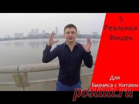 Запишитесь на бесплатный онлайн-семинар от Евгения Гурьева прямо сейчас: https://goo.gl/mr3hqu На семинаре Вы разберете всю схему запуска бизнеса с Китаем на...