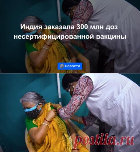 5-6-21-Индия заказала 300 млн доз несертифицированной вакцины - Новости Mail.ru