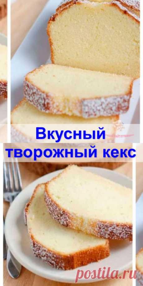 Вкусный творожный кекс - Женский Блог Очень хочу рассказать Вам как приготовить вкусный творожный кекс. Он получается очень...