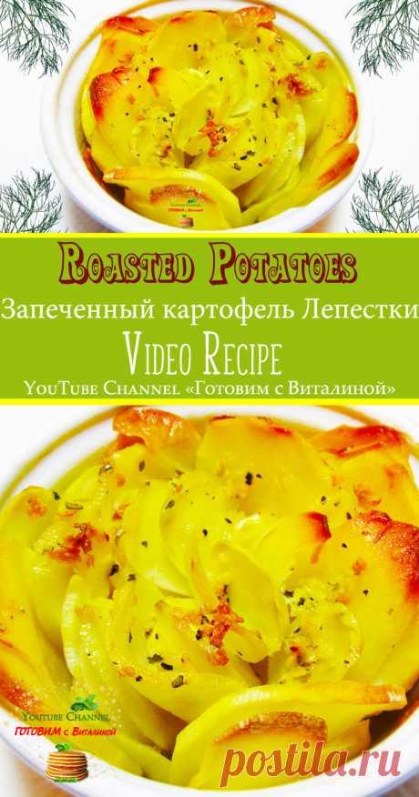 Картофель запеченный в духовке Лепестки. В этом видео будем готовить картофель. Называют такую подачу – или лепестки, или роза, или цветок.   #картошка #картофель #вдуховке #лепестки #рецепты #рецепт #чтоприготовить #кулинария #праздничныйстол #готовимсвиталиной